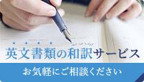 英文和訳サービス